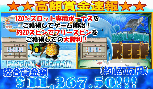 [Dolphin ReefとPENGUIN VACATION]ゲームイメージ画像