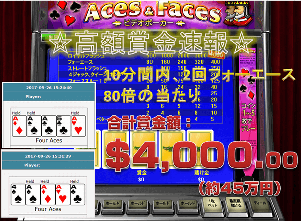 [Aces And Faces]ゲームイメージ画像