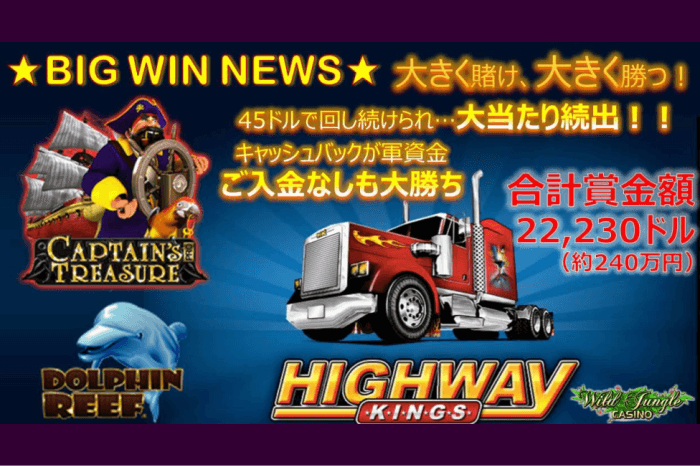 [Captain′s Treasure・Highway Kings]ゲームイメージ画像