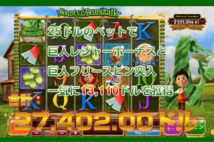 [Bounty of the Beanstalk]ゲームイメージ画像