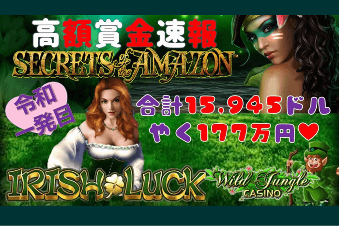 [Bounty of the Beanstalk・Irish Luck]ゲームイメージ画像